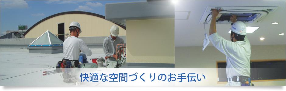 埼玉県春日部市にある一般住宅から店舗・オフィス・工場まで空調設備・メンテナンス工事を行う光和冷熱